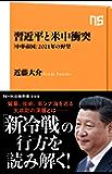 習近平と米中衝突 「中華帝国」2021年の野望 NHK出版新書