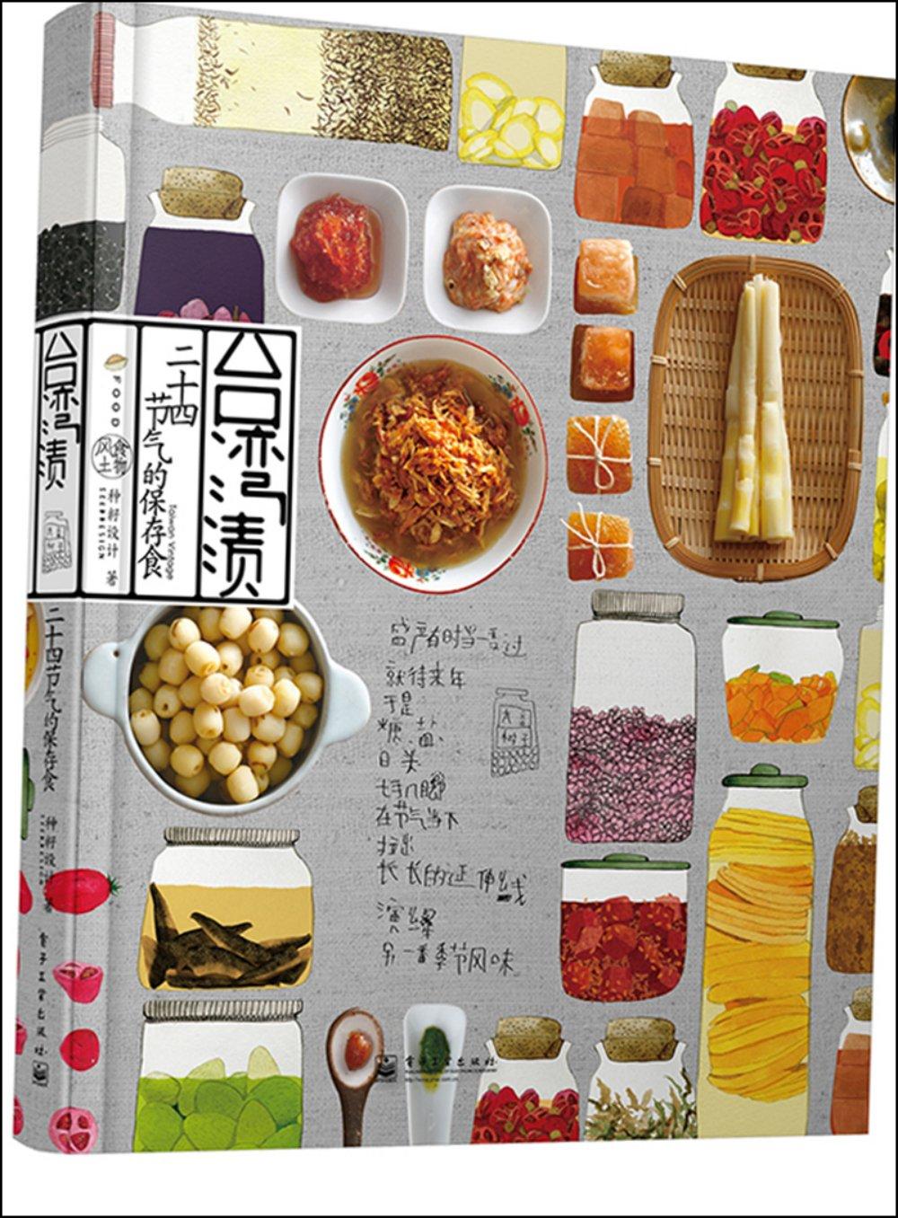 台湾渍:二十四节气的保存食 pdf epub