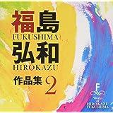 福島弘和:作品集 Vol.2 ~交響的狂詩曲~