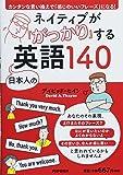 ネイティブが「がっかり」する日本人の英語140