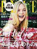 エル・ジャポン(ELLE JAPON) 2020年1月号 (2019-11-28) [雑誌]