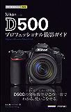 今すぐ使えるかんたんmini Nikon D500 プロフェッショナル撮影ガイド