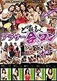 どすけべアラサー合コン [DVD]