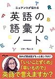英語の語彙力ノート~ニュアンスが伝わる (だいわ文庫)