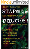 STAP細胞は存在していた!_ 発覚!強奪されていた小保方晴子・世紀の大発見