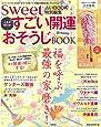 sweet占いBOOK 特別編集 人生が変わる! すごい開運おそうじBOOK 2019決定版 (バラエティ)