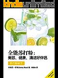 全能苏打粉:美容、健康、清洁好伴侣(苏打粉秘方)