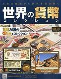 世界の貨幣コレクション 2013年 10/16号 [分冊百科]