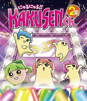 にゅるにゅる!!KAKUSENくん 第2期 DVD