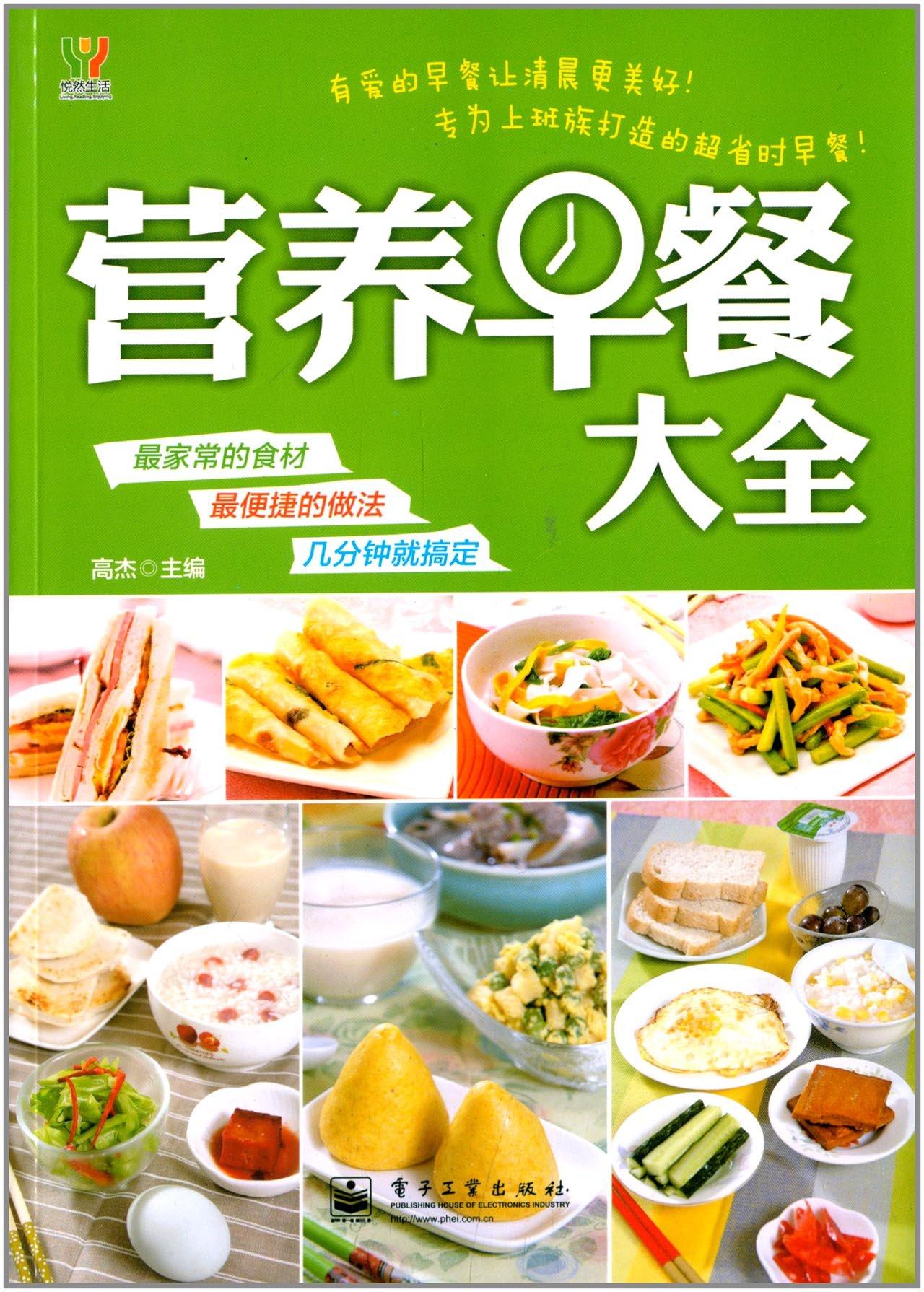 Read Online Yin yang zao can da quan ( Simplified Chinese) ebook