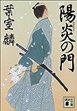 陽炎の門 (講談社文庫)