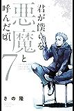 君が僕らを悪魔と呼んだ頃(7) (マガジンポケットコミックス)