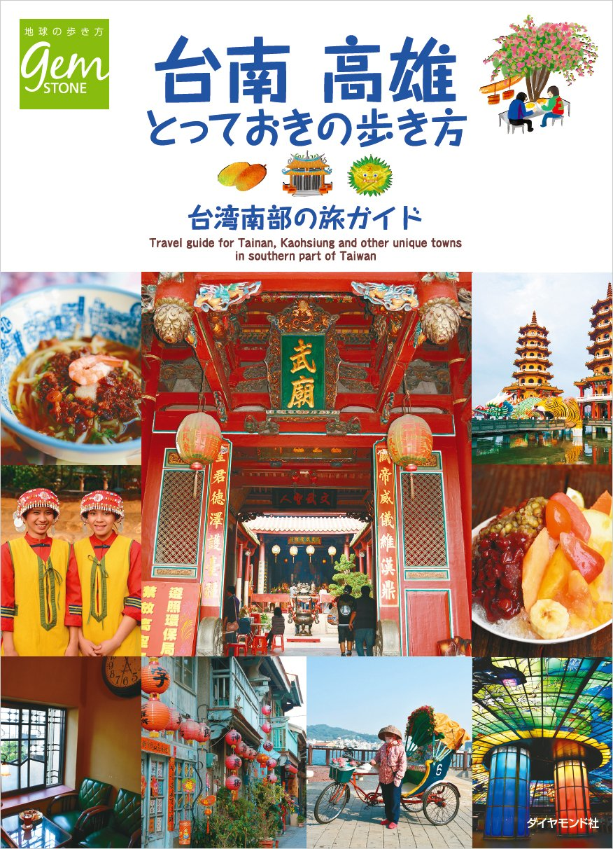 One southern Kaohsiung special walking Taiwan southern travel guide (Globe Trotter GEM STONE)