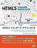 HTML5 スタンダード・デザインガイド~Webサイト制作者のためのビジュアル・リファレンス&セマンティクスによるコンテンツデザインガイド~ [リフロー版]
