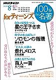 NHK 100分 de 名著 for ティーンズ 2018年 8月 [雑誌] (NHKテキスト)