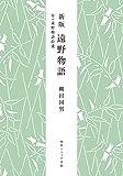 新版 遠野物語 付・遠野物語拾遺 柳田国男コレクション (角川ソフィア文庫)