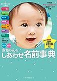 男の子女の子赤ちゃんのしあわせ名前事典2017-2018年版 主婦の友生活シリーズ