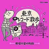 東京レコード散歩~銀座の恋の物語~