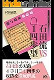 振り飛車最前線 石田流VS△1四歩型 マイナビ将棋BOOKS