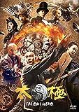 TAICHI/太極 ヒーロー [DVD]
