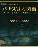 パチスロ大図鑑 2001~2007