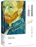亲爱的提奥·梵高传(套装共2册)