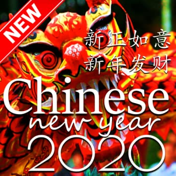 Chinese New Year Wallpaper 2020