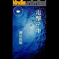 dengekiteki (jepeuxnovel) (Japanese Edition)