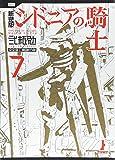 新装版 シドニアの騎士(7) (KCデラックス)