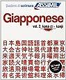 Giapponese. Quaderno di scrittura giapponese: 2