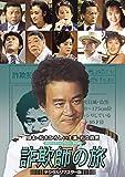 石立鉄男の 詐欺師の旅 <デジタルリマスター版> [DVD]【昭和の名作ライブラリー 第43集】