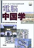 電脳中国学―インターネットで広がる漢字の世界