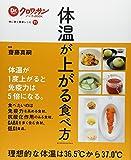 Dr.クロワッサンハンディBOOK 体に効く簡単レシピ11 体温が上がる食べ方 (Dr.クロワッサンハンディBOOK―体に効く簡単レシピ)