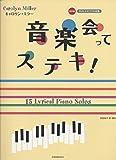 キャロリン・ミラー:音楽会ってステキ! (やさしいピアノ小品集 初中級)