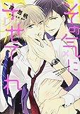 その気にさせてくれ (Kyun Comics BL Selection)