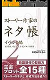 ストーリー作家のネタ帳 イベント編2―世界観・状況の王道プロット15種
