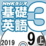NHK「基礎英語3」2019.09月号 (上)