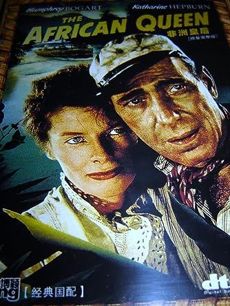 Amazon Com Rjm The African Queen Director John Huston
