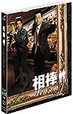 相棒 スリム版 シーズン1 DVDセット2 (期間限定出荷)