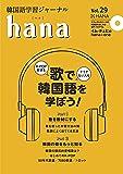 韓国語学習ジャーナルhana Vol. 29