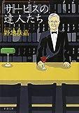 サービスの達人たち (新潮文庫)