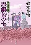 赤銅色の士-口入屋用心棒(40) (双葉文庫)