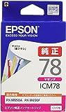 EPSON 純正インクカートリッジ  ICM78 マゼンタ