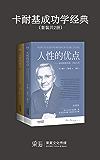 卡耐基成功学经典:人性的优点+人性的弱点(套装共2册)(果麦经典)