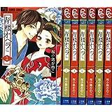 青楼オペラ コミック 1-7巻 セット