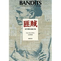Bandits in Republican China