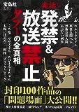 実話! 「発禁&放送禁止」タブーの全真相
