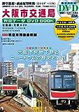 大阪市交通局 完全データDVDBOOK (メディアックスMOOK)