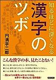 知るほどに深くなる漢字のツボ