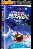 疯狂外星人4:小猪的宠物(不容错过的原创少儿科幻小说。中国首位奥斯卡动画中文版小说特约作家倾力打造!带你冒险,给你勇敢!探索未知乐趣,智慧通关,快乐成长!)